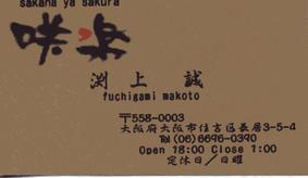 Sakurameisi_3