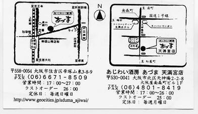 Azuma2_4