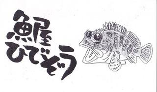 Hidezou_2
