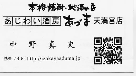 Azuma1